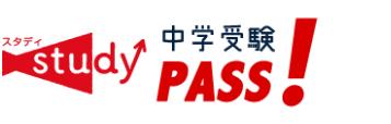 中学受験スタディ PASS!